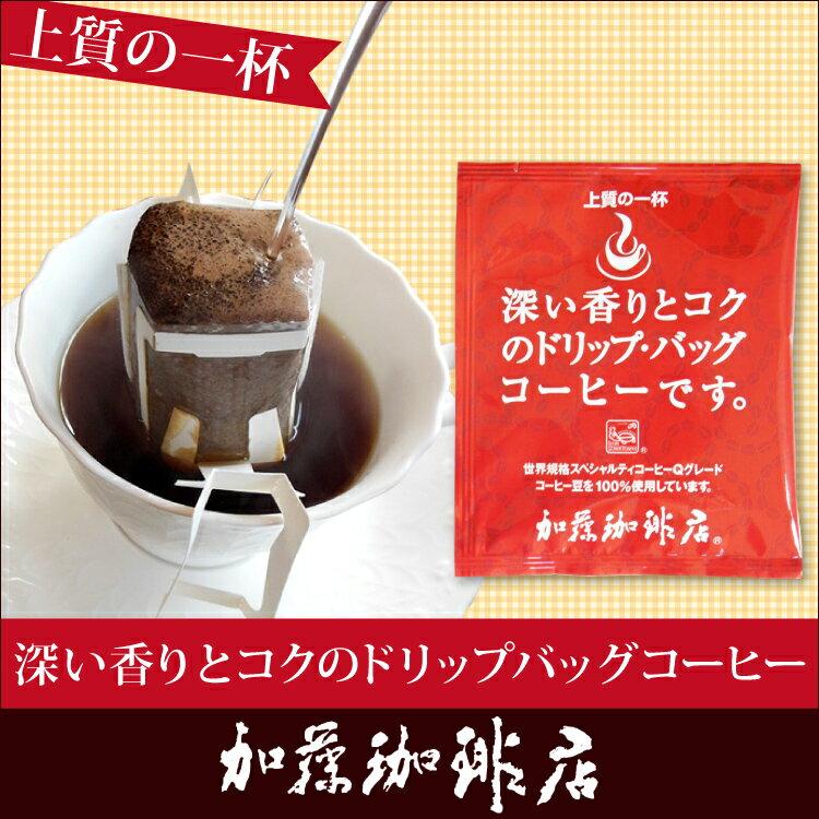 〜深い香り〜上質のドリップ バッグ コーヒー/ドリップ珈琲/ドリップコーヒー 通販