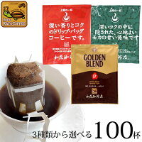 ドリップコーヒーコーヒー100袋Qグレード珈琲豆使用ドリップバッグコーヒーセット珈琲送料無料ギフト加藤珈琲