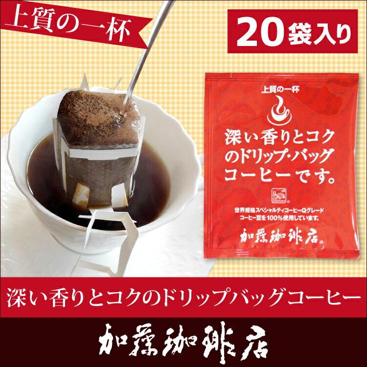〜深い香り〜【20袋】上質のドリップバッグコーヒーセット