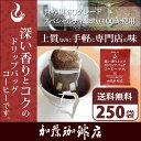 〜深い香り〜【250袋】上質のドリップバッグコーヒーセット【全国一律送料無料】/ドリップコーヒー-ヒ- ドリップコー…