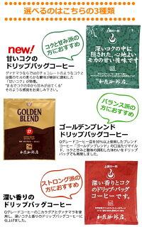 芳醇な香り、ゴールデンブレンド、深い香りの3種類からお好みのドリップバッグをお選びください。