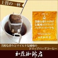 〜芳醇な香り〜上質のドリップバッグコーヒー