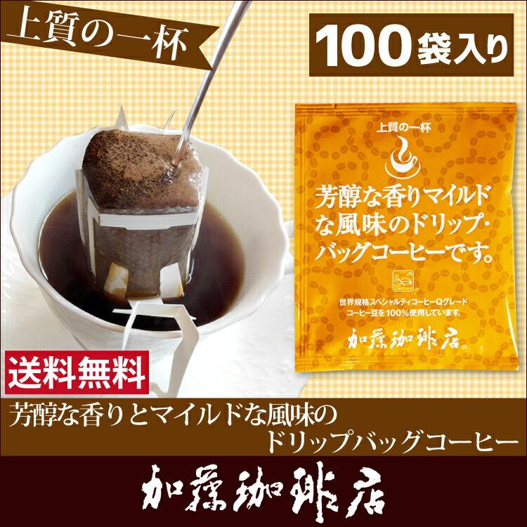 〜芳醇な香り〜100杯分 上質のドリップ バッグ コーヒーセット/コ-ヒ- 送料無料 ドリップコーヒー 通販/ドリップ珈琲