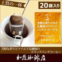 〜芳醇な香り〜【20袋】上質のドリップバッグコーヒーセット