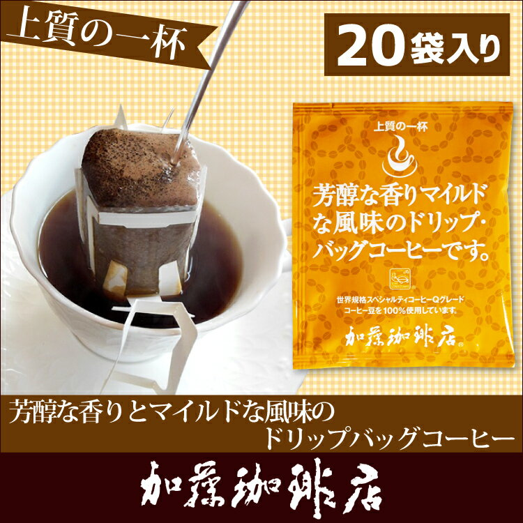芳醇な香り20杯分入 ドリップバッグコーヒー