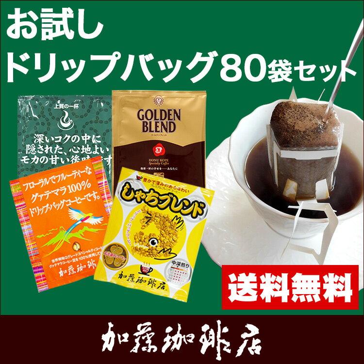 送料無料 ドリップバッグコーヒーお試しセット 4種類 各20杯合計80杯分入 ドリップコーヒー 珈琲 個包装