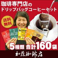 ドリップコーヒーコーヒー160杯珈琲専門店のドリップバッグコーヒーセット5種類個包装珈琲送料無料加藤珈琲