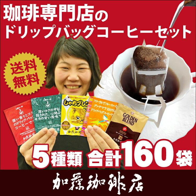 珈琲専門店のドリップバッグコーヒーセット4種類 各40杯合計160杯分入 ドリップコーヒー 個包装 送料無料