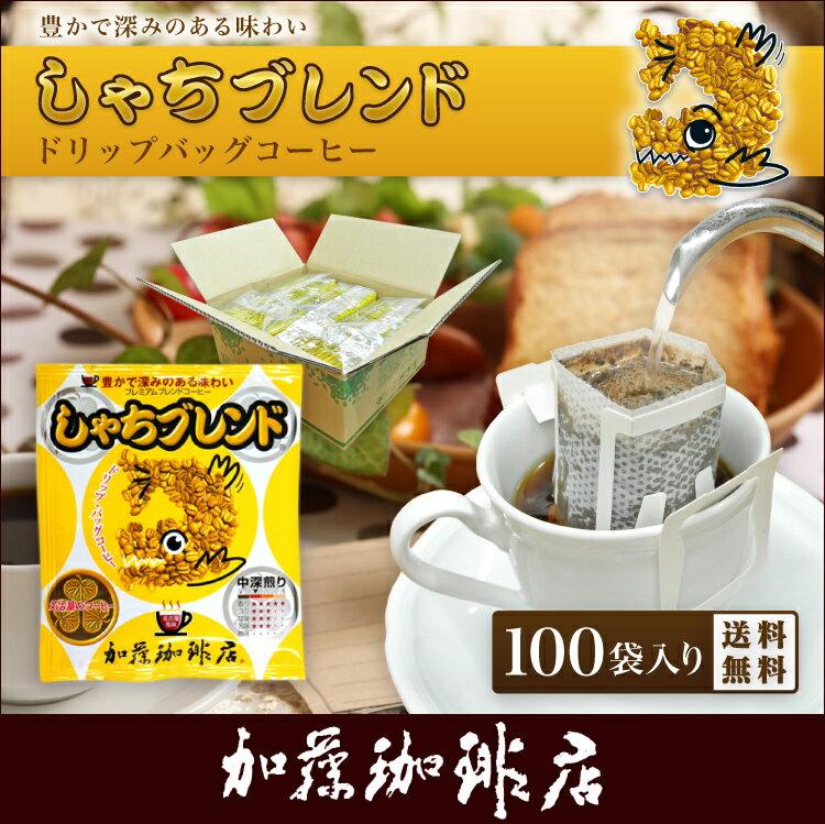 ドリップコーヒー コーヒー 100袋 しゃちブレンドドリップバッグコーヒー 珈琲 送料無料 加藤珈琲