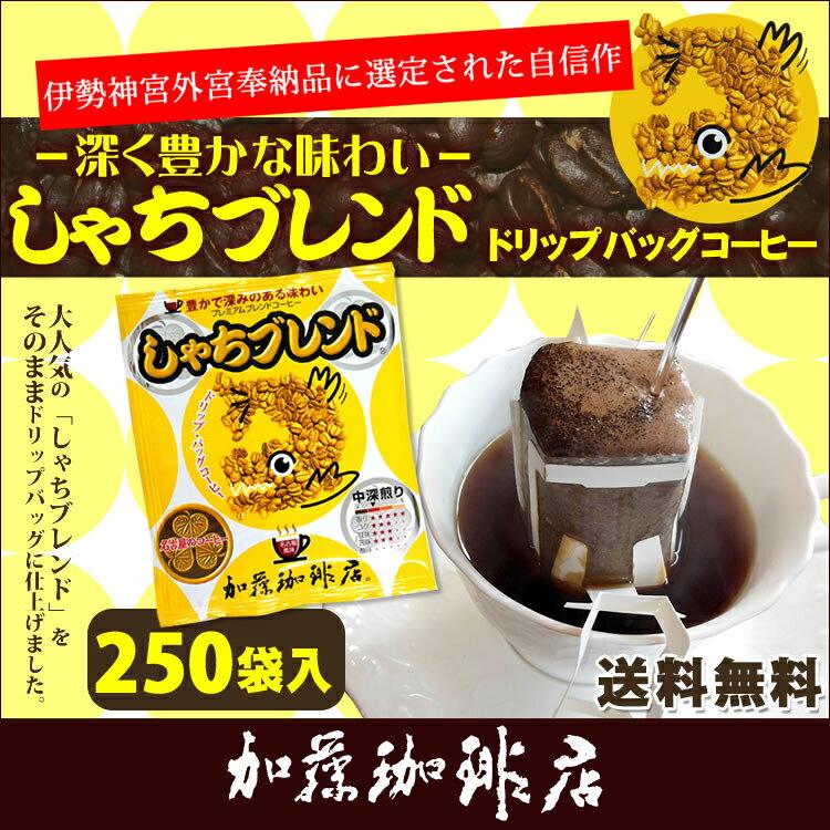 しゃちブレンドドリップバッグコーヒー250杯分入り 全国一律送料無料/ドリップコーヒー-ヒ- ドリップコーヒー 通販/ドリップ珈琲 送料無料