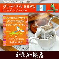 グァテマラ珈琲100%ドリップバッグコーヒー【RCP】10P02jun13