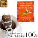ドリップコーヒー コーヒー 100袋 グァテマラ珈琲100% ドリップバッグコーヒー 送料無料 加藤珈琲
