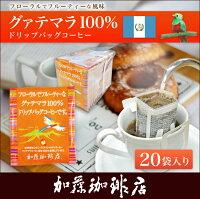 グァテマラ珈琲100%ドリップバッグコーヒー20袋入りセット