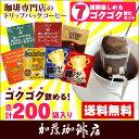 ドリップコーヒー コーヒー 200袋セット 7種類 ゴクゴクセット (おから・青10・赤10・深20・芳40・グァテ40・鯱40・G40) 珈琲 送料無料…