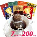 ドリップコーヒー コーヒー 200袋セット 7種類 ゴクゴクセット (おから・青10・赤10・深20・芳40・グァテ40・鯱40・G4…