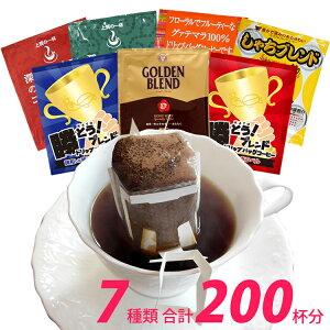 ドリップコーヒー コーヒー 200袋セット 7種類 ゴクゴクセット (おから・青20・赤20・深20・甘い40・グァテ20・鯱40・G40) 珈琲 送料無料 加藤珈琲