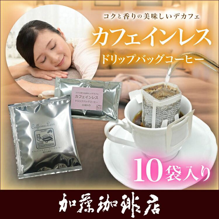 カフェインレスドリップバッグコーヒー(コロンビアスペシャル)10袋/ドリップコーヒー