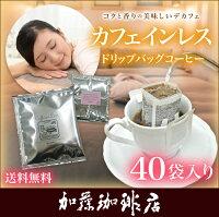 カフェインレスドリップバッグコーヒー(コロンビアスペシャル)40袋