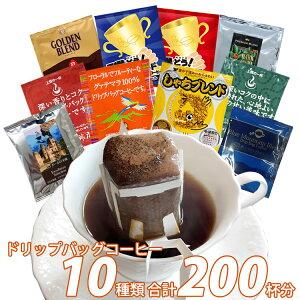 (カフェインレス5P)200袋(R)10種類のドリップバッグコーヒーが楽しめるスペシャルバラエティ福袋(ブル・レジェ・G・鯱・深・甘い・ゴールデン・青・赤・COE/各20袋) ドリップコーヒー 送料無