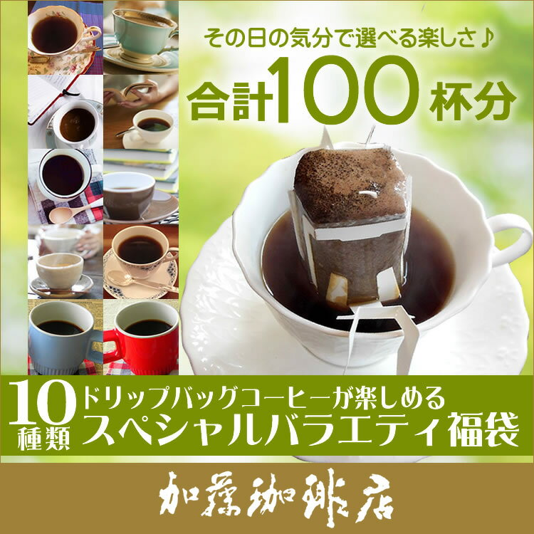 ドリップコーヒー コーヒー 100袋 福袋 (R)10種類のドリップバッグコーヒーが楽しめるスペシャルバラエティ福袋(ブル・Qニカ・レジェ・G・鯱・深・芳・ゴールデン・金・COE) ドリップコーヒー 送料無料 加藤珈琲