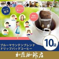 ドリップバッグコーヒー10袋(ブルーマウンテンブレンド)