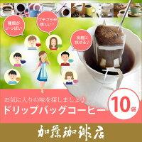 ドリップバッグコーヒー10袋