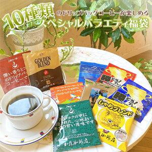 ◎ドリップコーヒー コーヒー 100袋 福袋 (R)10種類のドリップバッグコーヒーが楽しめるスペシャルバラエティ福袋(ブル・レジェ・G・鯱・深・甘い・ゴールデン・青・赤・COE) ドリップコーヒ