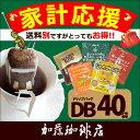 家計応援珈琲福袋【DB】(G10・芳10・深10・グァテ10・鯱10)/ドリップコーヒー