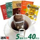 ドリップコーヒー コーヒー 40袋セット 家計応援珈琲福袋(DB)(G8・芳8・深8・グァテ8・鯱8 各8袋) 加藤珈琲