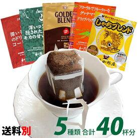 ◎ドリップコーヒー コーヒー 40袋セット 家計応援珈琲福袋(DB)(G8・甘い8・深8・グァテ8・鯱8 各8袋) 加藤珈琲 プチギフト GIFT