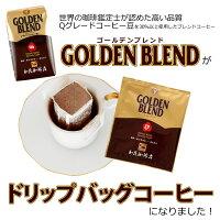 ゴールデンブレンドドリップバッグコーヒー20袋入りセット