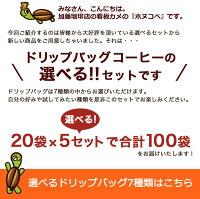 ドリップコーヒーコーヒー100袋入りセット7種類から選べるアソート福袋珈琲ドリップコーヒーコーヒー珈琲加藤珈琲