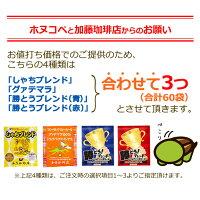 ドリップコーヒーコーヒー100袋入りセット5種類から選べるアソート福袋珈琲ドリップコーヒーコーヒー珈琲加藤珈琲