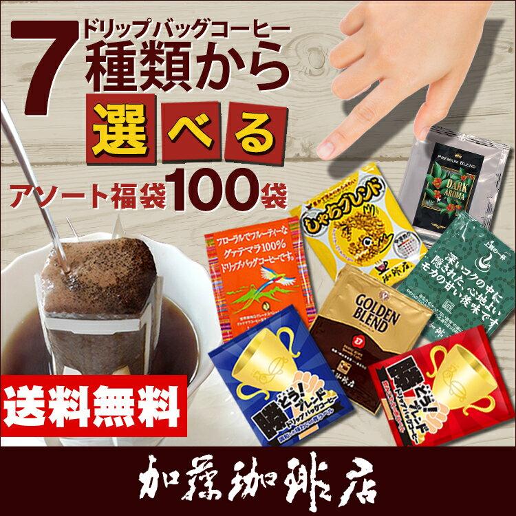 ドリップコーヒー コーヒー 100袋入りセット 7種類から選べるアソート福袋 珈琲 ドリップコーヒー コーヒー 珈琲 加藤珈琲
