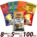 ドリップコーヒー コーヒー 100袋入りセット 8種類から選べるアソート福袋 珈琲 ドリップコーヒー コーヒー 珈琲 加藤…