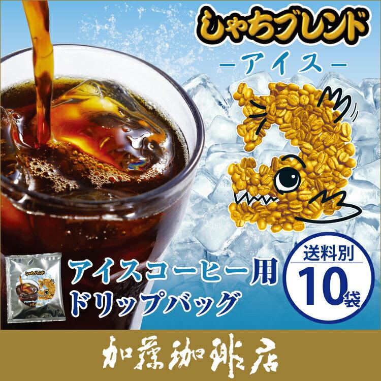 〜アイスコーヒー用ドリップバッグ〜【10袋】しゃちブレンド