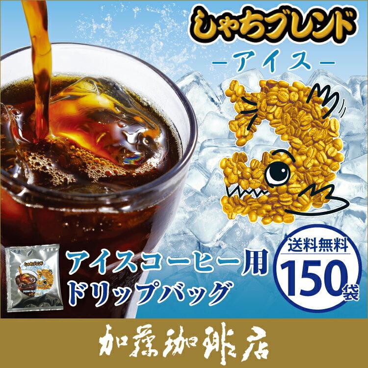 〜アイスコーヒー用ドリップバッグ〜【150袋】しゃちブレンド