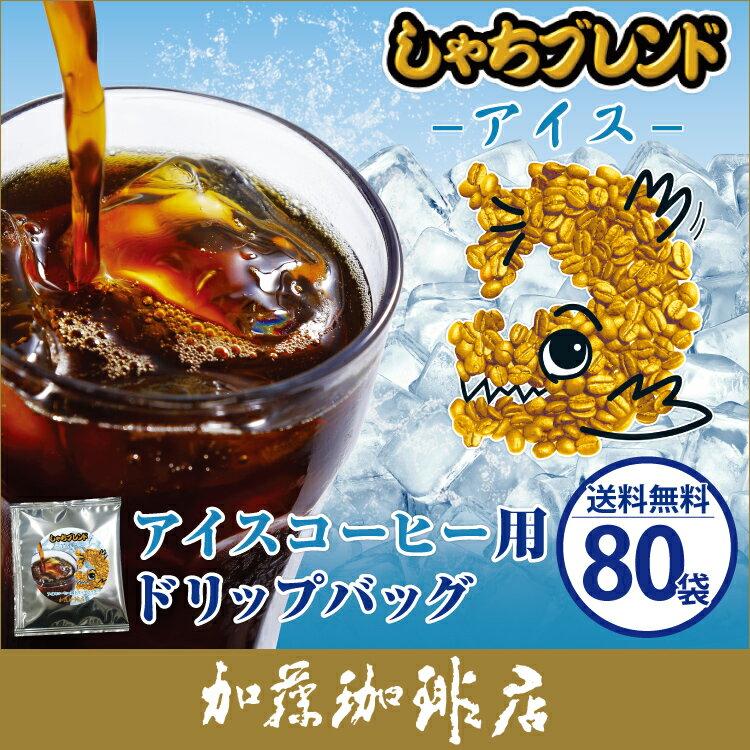 〜アイスコーヒー用ドリップバッグ〜【80袋】しゃちブレンド