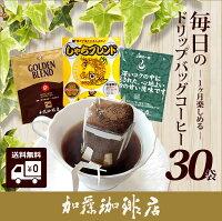 毎日のドリップバッグコーヒー30袋セット(深10・鯱10・G10)