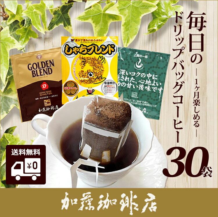 ドリップコーヒー コーヒー 30袋セット 毎日のドリップバッグコーヒー(深10・鯱10・G10 各10袋) 珈琲 加藤珈琲