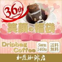 ドリップコーヒーコーヒー40袋セット5種類笑顔の福袋(芳8・深8・グァテ8・鯱8・G8各8袋)珈琲送料無料加藤珈琲