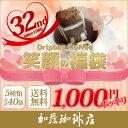 ドリップバッグコーヒー笑顔の福袋(芳8・深8・グァテ8・鯱8・G8) ランキングお取り寄せ
