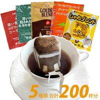 [200袋入り]令和の新年を祝うドリップバッグコーヒーセット