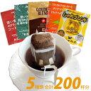 [200袋入り]決算大感謝ドリップバッグコーヒーセット(鯱40・グァテ40・深40・甘い40・G40)