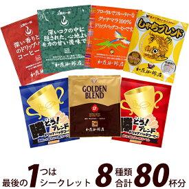 ドリップバッグコーヒー 8つの味が楽しめるハッピーセット(青・赤・深・甘い・グァテ・鯱・G)送料無料 加藤珈琲 個包装 珈琲