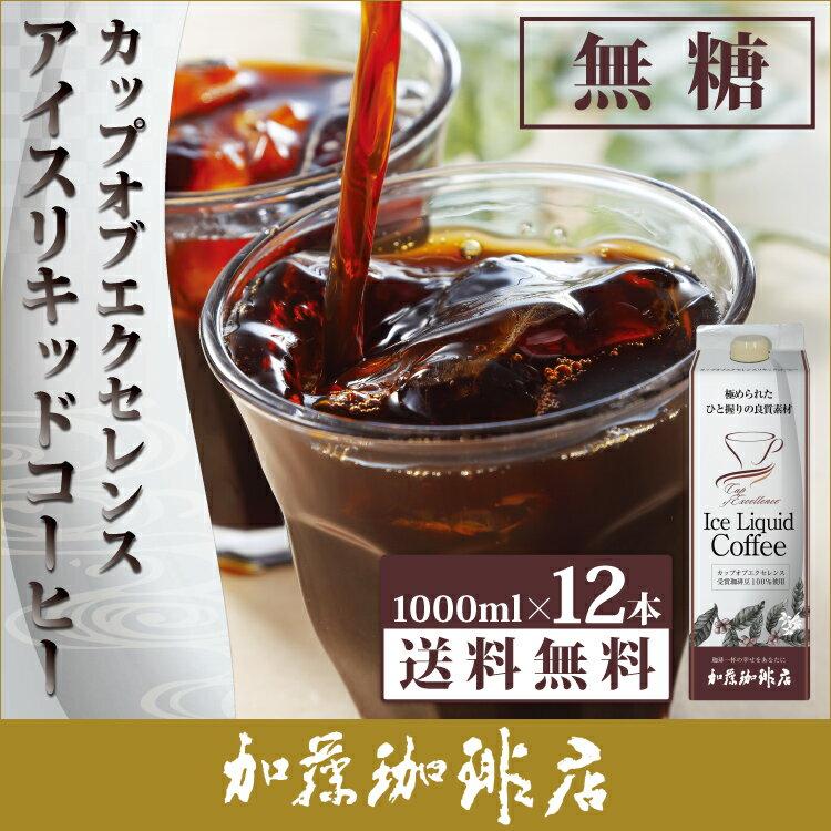 カップオブエクセレンスアイスコーヒーリキッド【12本】セット/グルメコーヒー豆専門加藤珈琲店