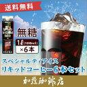 送料無料/スペシャルティアイスリキッドコーヒー【6本】セット/アイスコーヒーも加藤珈琲店にお任せ下さい!コーヒー/…