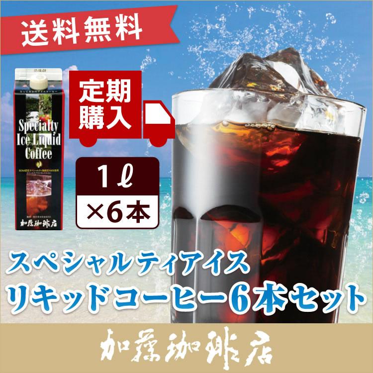 【定期購入】スペシャルティアイスコーヒーリキッド無糖【6本】セット