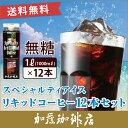 送料無料/【12本入】スペシャルティアイスリキッドコーヒー無糖/アイス珈琲/アイスコーヒー/コ-ヒ-/グルメコーヒー豆…