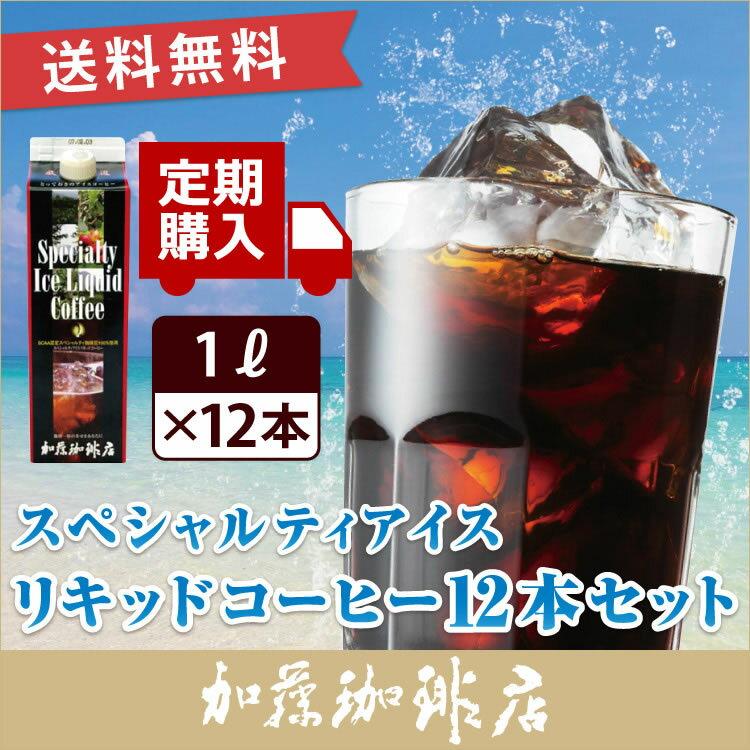 【定期購入】スペシャルティアイスコーヒーリキッド無糖【12本】セット